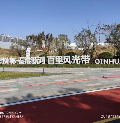 南京秦淮河百里风光带彩色透水路面项目