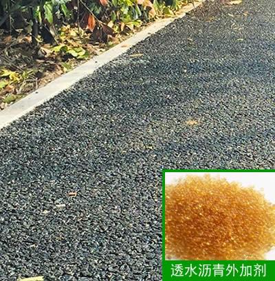 透水沥青路面外加剂