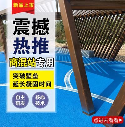 SRS超强保湿透水混凝土增强剂